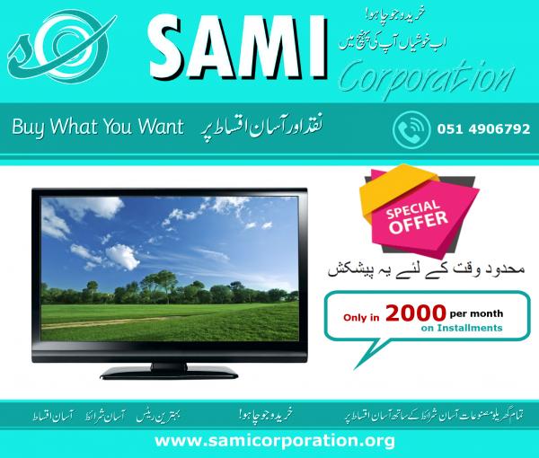 Sami Corporation (Rawalpindi, Pakistan) - Phone, Address