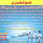 Athar Pure Drinking Water® 1